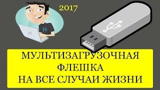 как сделать мультизагрузочную флешку с несколькими ос windows и утилитами(, 2017-01-22T20:06:58.000Z)