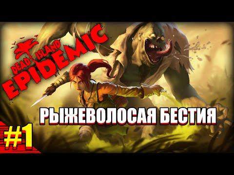 Dead Island: Epidemic - начинаем похождения в прохождении