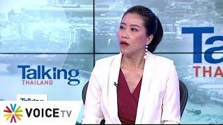 talking-thailand-นักวิชาการที่เคยโจมตีนโยบายรัฐบาลยิ่งลักษณ์-วันนี้หายไปไหนหมด