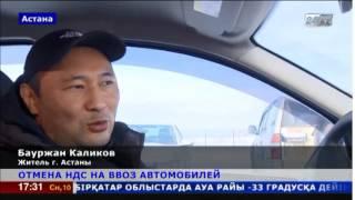 В Казахстане изменились правила ввоза автомобилей