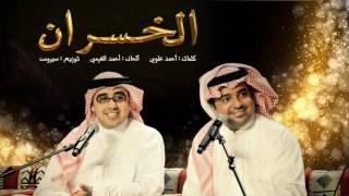 أحمد الهرمي و راشد الماجد - الخسران (النسخة الأصلية)   2016
