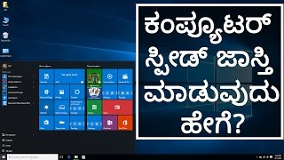 How to Speed Up Slow Windows 10 Laptop Computer Performance | Tech Tips & Tricks Kannada