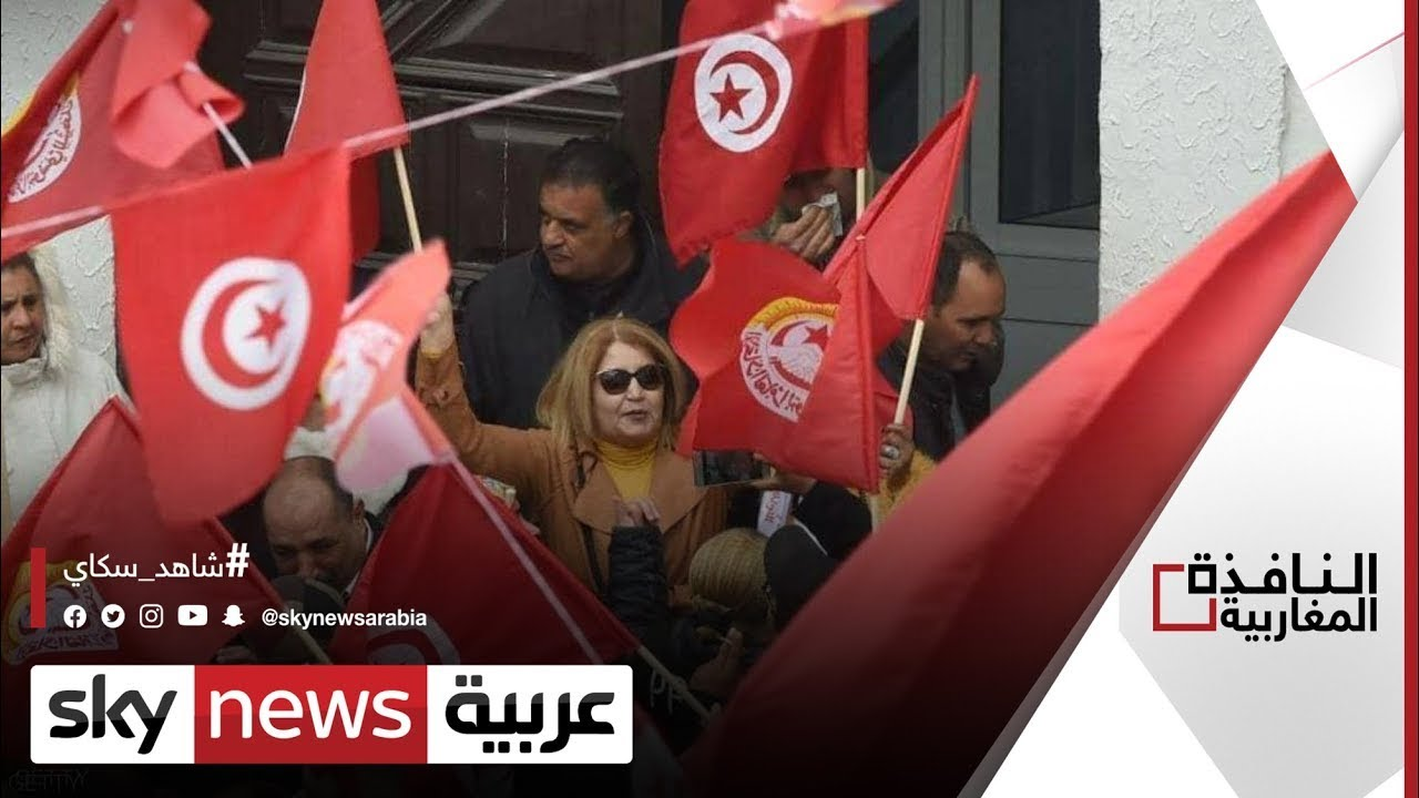 تونس.. اتحاد الشغل يحمل الرئاسات الثلاث مسؤولية الأزمة | النافذة المغاربية  - نشر قبل 9 ساعة