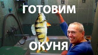Рыбный суп, уха, юшка, рыбный бульон, рыбное желе .Как приготовить окуня - АппетитНО #13