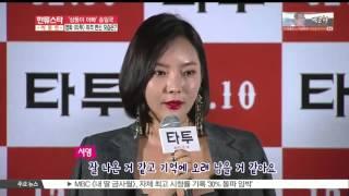 [K-STAR REPORT] 영화 [타투] 서영