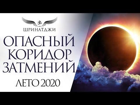 ОПАСНЫЙ коридор затмений | Лето 2020 | Академия Шринатджи