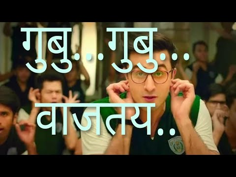 Gubu Gubu Vajatay | Ft. Ranbir Kapoor | Creators Camp Channel