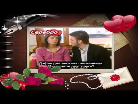 Турецкий сериал серебро 1 серия