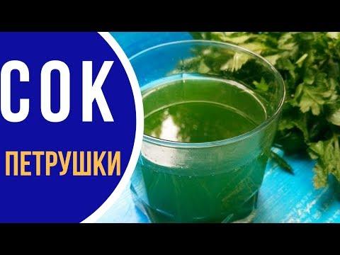 Как сделать сок из петрушки