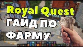 Royal Quest - ГАЙД ПО ФАРМУ ГОЛДЫ