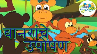 monkey goes fasting   animation moral stories for kids in marathi   animated adventure stories