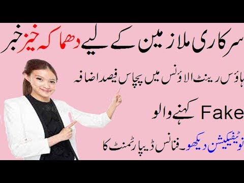 House Rent Allowance 2018 Notification for Federal Employees Only