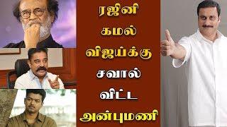 Anbumani Ramadoss open challenge to Rajini, Kamal & Vijay - PMK | Rajinikanth | Kamal Haasan