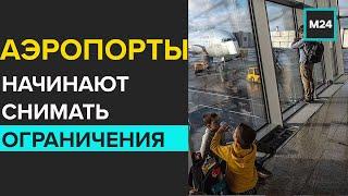 Фото Московские аэропорты приступили к поэтапному выходу из режима введенных ограничений - Москва 24