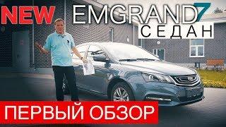 ПЕРВЫЙ ТЕСТ ДЖИЛИ ЭМГРАНД 7 СЕДАН   ОБЗОР GEELY EMGRAND 7