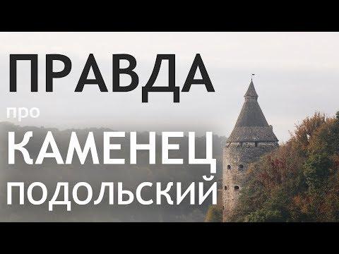 Правда про Каменец-Подольский