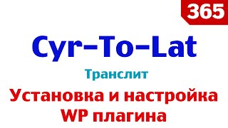 видео Плагин Cyr-To Lat настройка установка