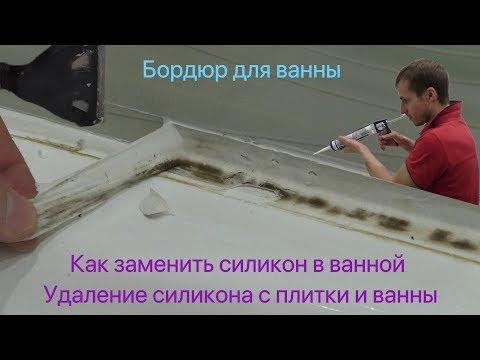 Как снять старый бордюр в ванной видео