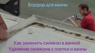 Бордюр для ванны / замена силикона