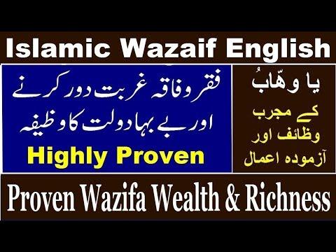 Ubqari Wazifa | Ya Wahhab | Remove Poverty and Difficulties | Ubqari English Media | YouTube
