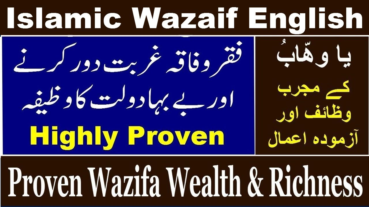 Wazifa | Ya Wahhab | Remove Poverty and Difficulties | Idraak TV | YouTube