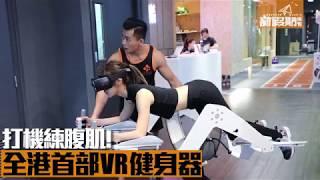 打機同時練腹肌!免費試玩全港首部 VR健身模擬器 腰添健 検索動画 24