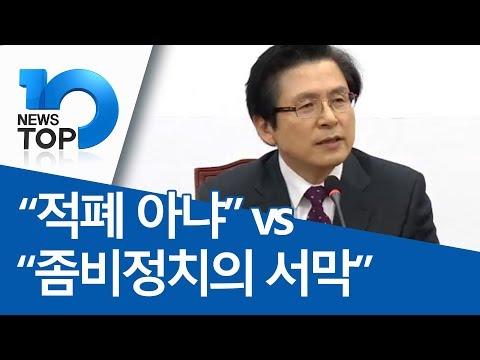 """""""적폐 아냐"""" vs """"좀비정치의 서막"""""""