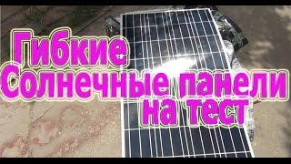Гибкие солнечные батареи, купил  из за просьбы подписчиков(Поддержать мой проект и эксперементы можно простым путем отправив хотя бы доллар на мой paypal: pelingator@mail.ru..., 2016-06-06T15:55:19.000Z)