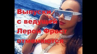 Выпуски с ведущей Лерой Фрост отменяются. ДОМ-2 новости