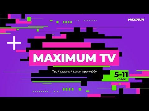 MAXIMUM TV l День эффективной учёбы