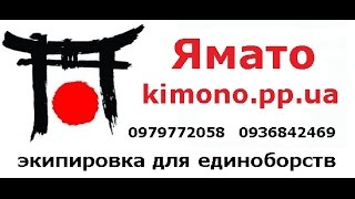 Правила сварачивания доги кимоно(Интернет-магазин Ямато. Осуществляем продажи товаров по всей территории Украины...., 2015-12-06T09:43:33.000Z)