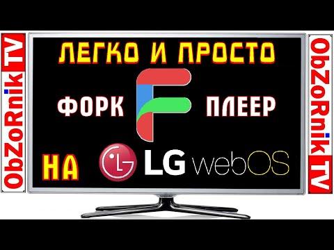 ForkPlayer для LG SmartTV WebOS
