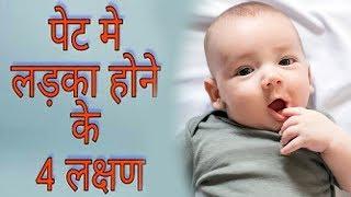 गर्भ में बेटा होने के 4 लक्षण 100% सही - how to predict baby gender during pregnancy
