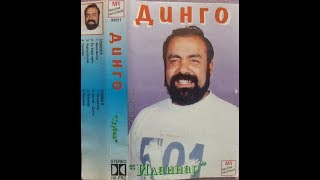 Динго - Чороро сиом 1995