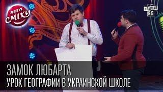 Замок Любарта - Урок географии в украинской школе