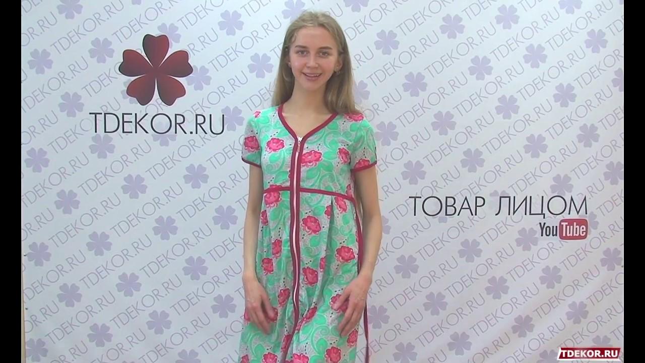 Халат Доброе утро (бордовый) - Одежда из Иваново - YouTube