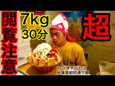 【⚠️閲覧注意】冷やしパ郎(7kg)30分チャレンジ‼️【MAX鈴木】【マックス鈴木】【Max Suzuki】【デカ盛り】【チャレンジ】【チャレンジメニュー】
