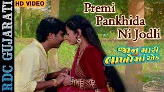 Premi Pankhida Ni Jodli | Jignesh Kaviraj, Neha Soni | Gujarati Sad Song | Jaanu Mari Lakho Ma Ek