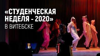 Студенческая неделя 2020 в Витебске