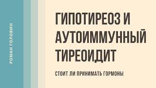 Гипотиреоз и аутоиммунный тиреоидит - причины, симптомы и лечение