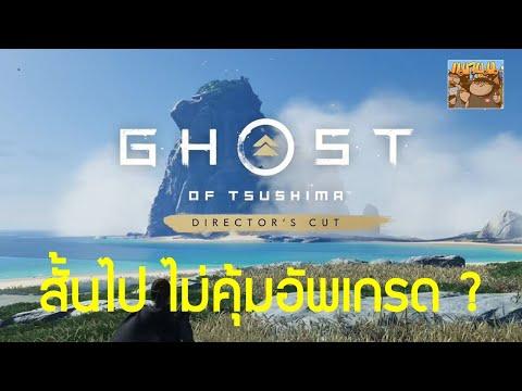 Ghost of Tsushima Director's Cut สั้นไปรึเปล่า ไม่คุ้มค่าอัพเกรด