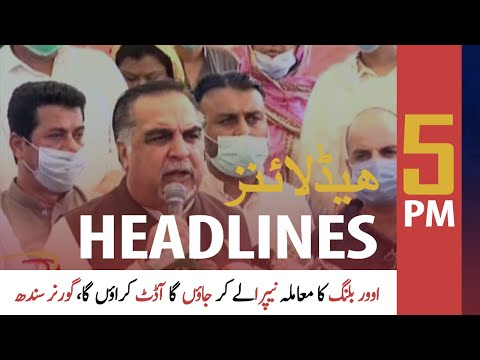 ARY News Headlines | 5 PM | 11 July 2020