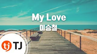 Cover images [TJ노래방] My Love - 이승철 ( - Lee Seung Chul) / TJ Karaoke