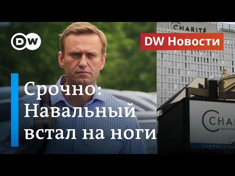 Срочно: Навальный встал