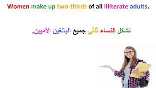 قراءة مقال باللغة الانجليزية  مترجم للعربية.  # 3  Illitterate  Part 1/ Report