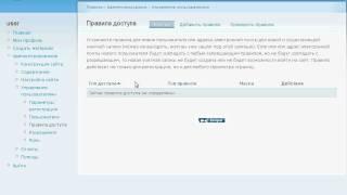 Правила доступа в CMS Drupal (19/21)