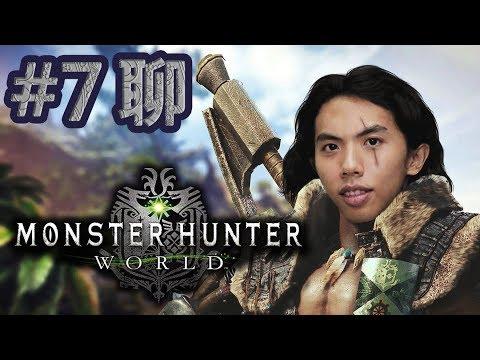2018-2-14 爆機兄弟 達哥 FIFA18 暴擊英雄 MONSTER HUNTER WORLD  CHATROOM EP7