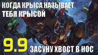 Твич (Адк) гайд-геймплей 9.9 (Twitch)|Лига легенд| Крыса всех крыс