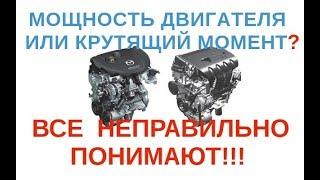 Мощность или Крутящий момент, что Важнее!? Бензин или Дизель