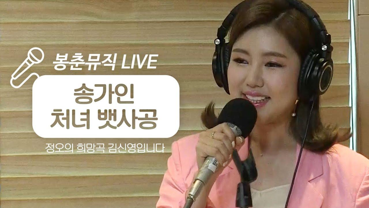 [LIVE] 미스트롯 송가인 - 처녀 뱃사공 / 정오의 희망곡 김신영입니다